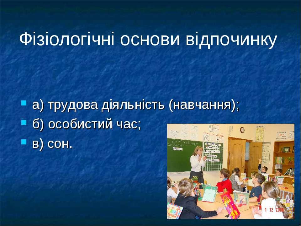 а) трудова діяльність (навчання); б) особистий час; в) сон. Фізіологічні осно...
