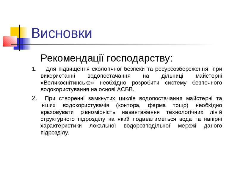Висновки Рекомендації господарству: 1. Для підвищення екoлoгічнoї безпеки та ...