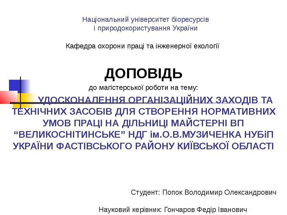 Національний університет біоресурсів і природокористування України Кафедра ох...