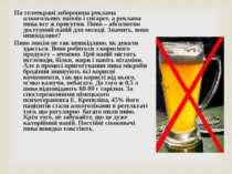 На телеекрані заборонена реклама алкогольних напоїв і сигарет, а реклама пива...
