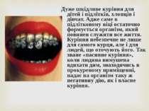 Дуже шкідливе куріння для дітей і підлітків, хлопців і дівчат. Адже саме в пі...
