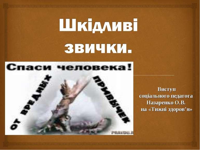 Виступ соціального педагога Назаренко О.В. на «Тижні здоров'я»