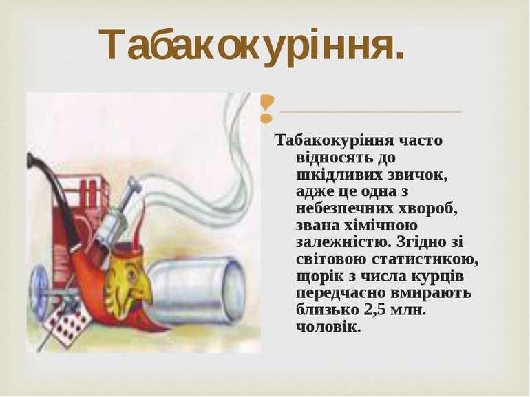 Табакокуріння. Табакокуріння часто відносять до шкідливих звичок, адже це одн...
