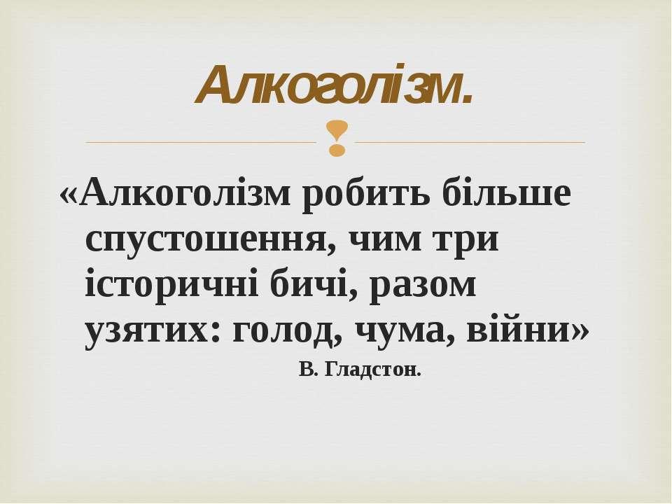 «Алкоголізм робить більше спустошення, чим три історичні бичі, разом узятих: ...