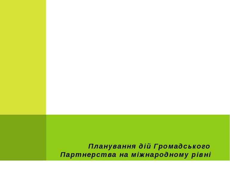 Планування дій Громадського Партнерства на міжнародному рівні