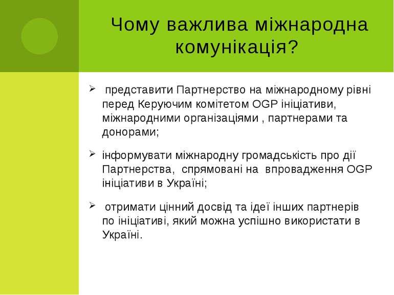 Чому важлива міжнародна комунікація? представити Партнерство на міжнародному ...