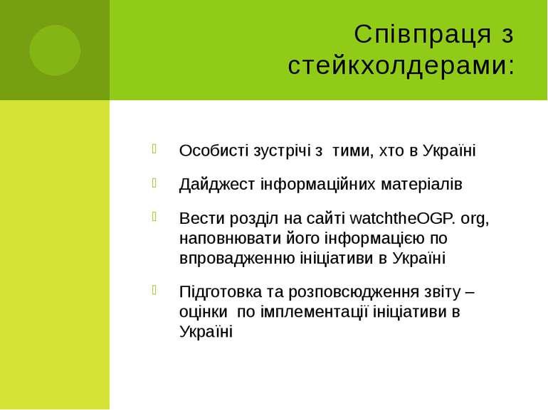 Співпраця з стейкхолдерами: Особисті зустрічі з тими, хто в Україні Дайджест ...