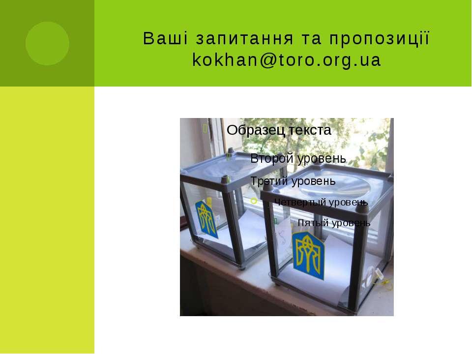 Ваші запитання та пропозиції kokhan@toro.org.ua