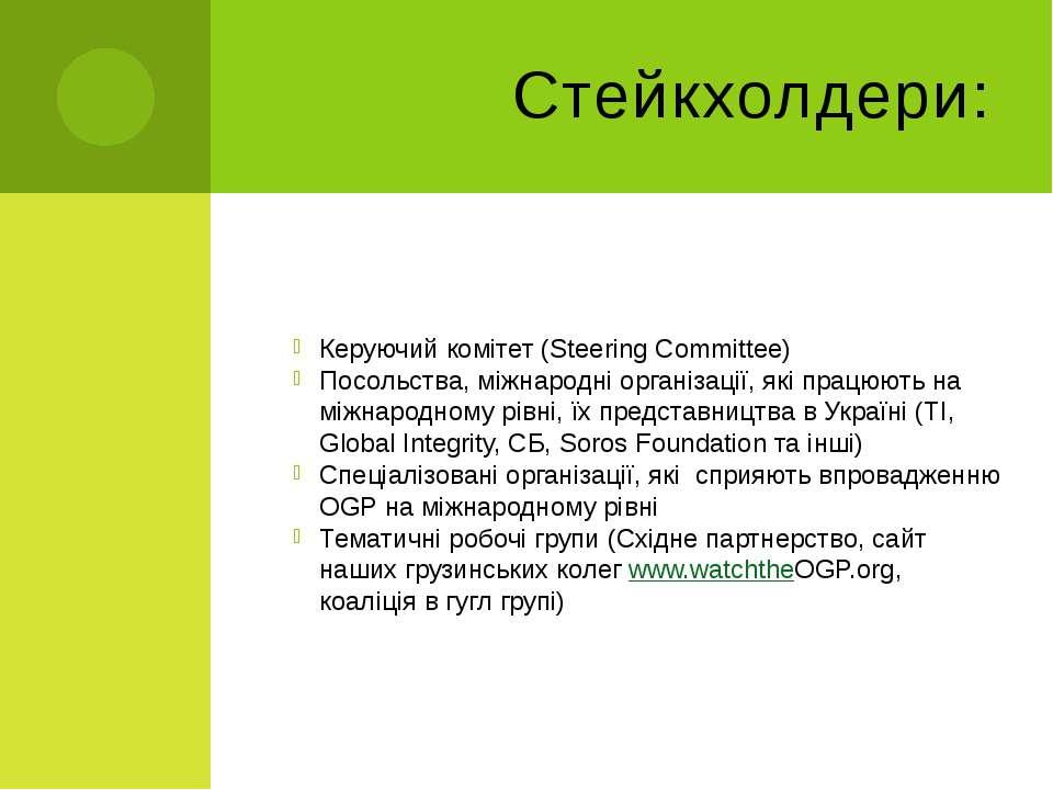 Стейкхолдери: Керуючий комітет (Steering Committee) Посольства, міжнародні ор...