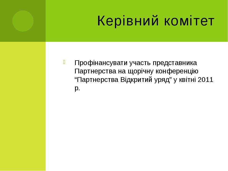 Керівний комітет Профінансувати участь представника Партнерства на щорічну ко...