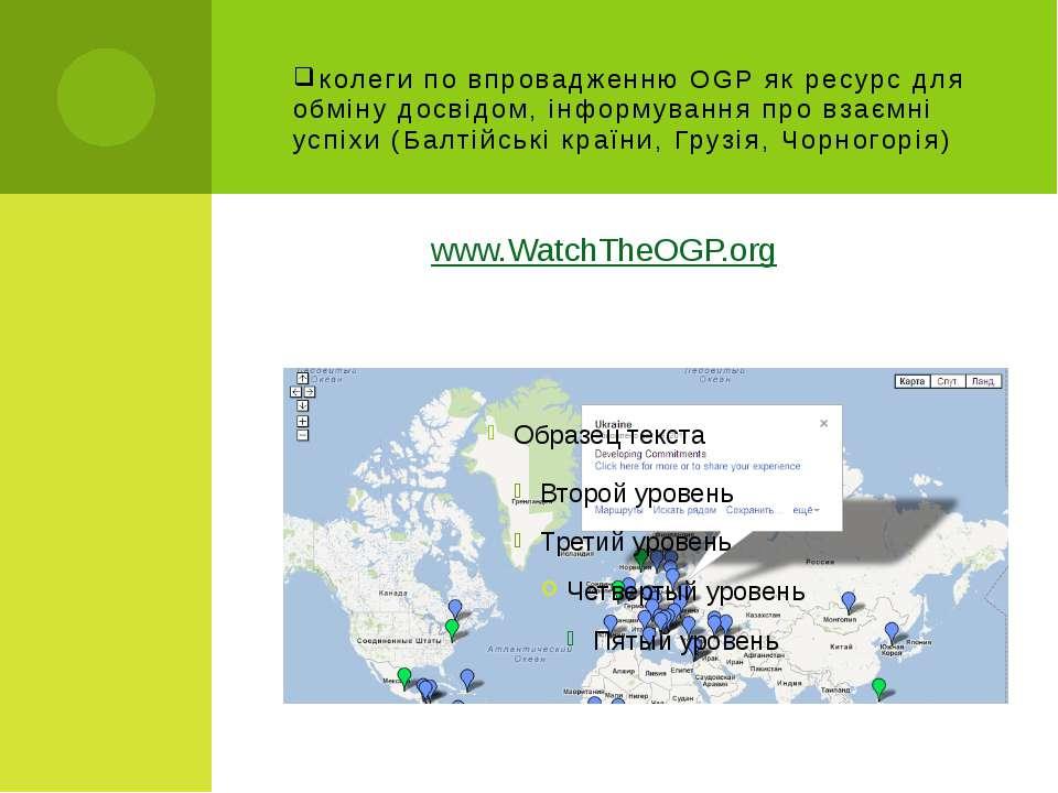 колеги по впровадженню OGP як ресурс для обміну досвідом, інформування про вз...