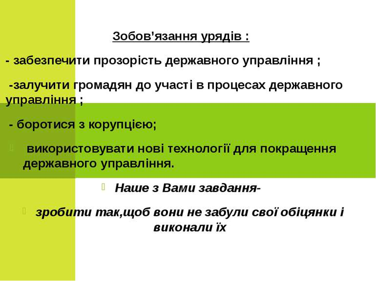 Зобов'язання урядів : - забезпечити прозорість державного управління ; -залуч...