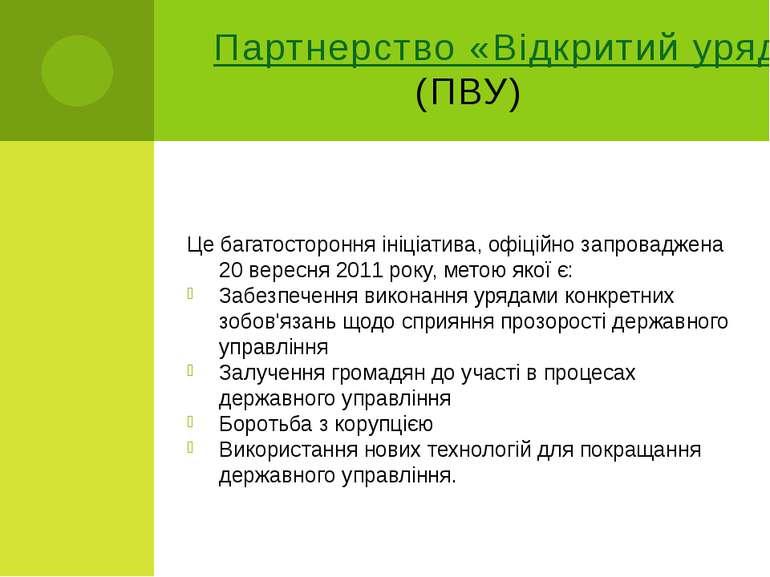 Партнерство «Відкритий уряд» (ПВУ) Це багатостороння ініціатива, офіційно зап...