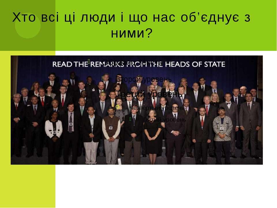 Хто всі ці люди і що нас об'єднує з ними?