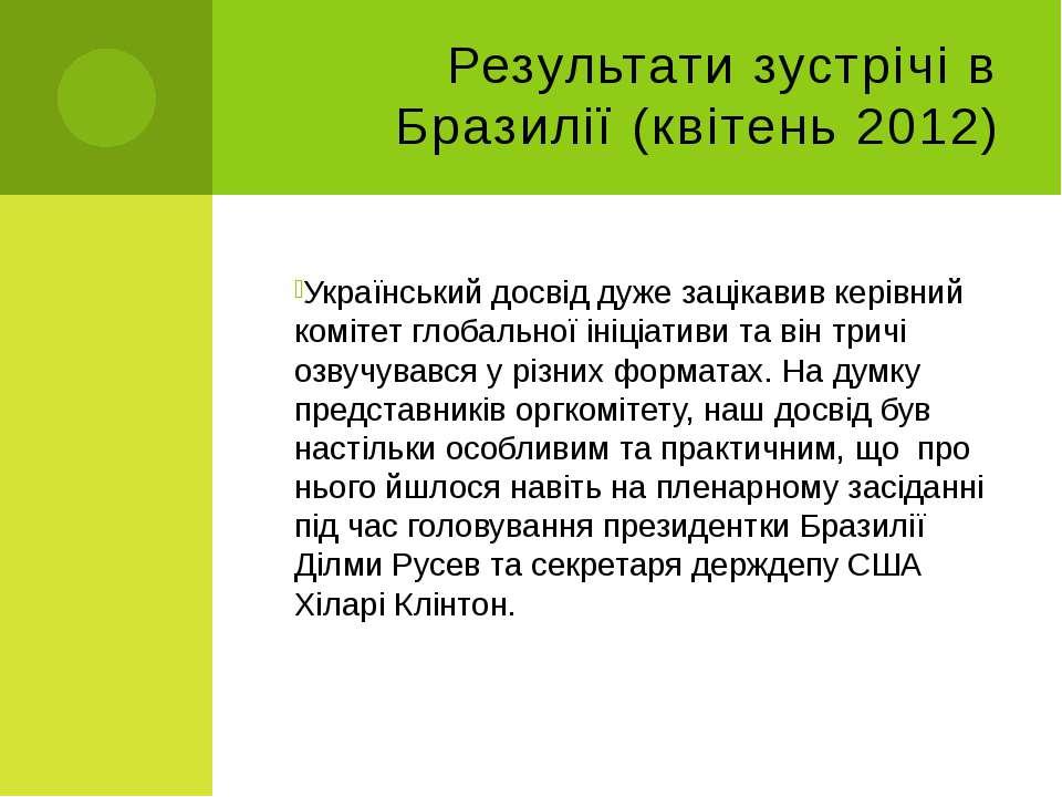 Результати зустрічі в Бразилії (квітень 2012) Український досвід дуже зацікав...