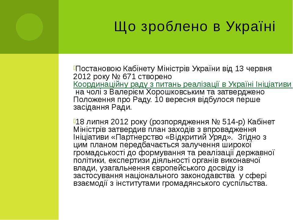 Що зроблено в Україні Постановою Кабінету Міністрів України від 13 червня 201...