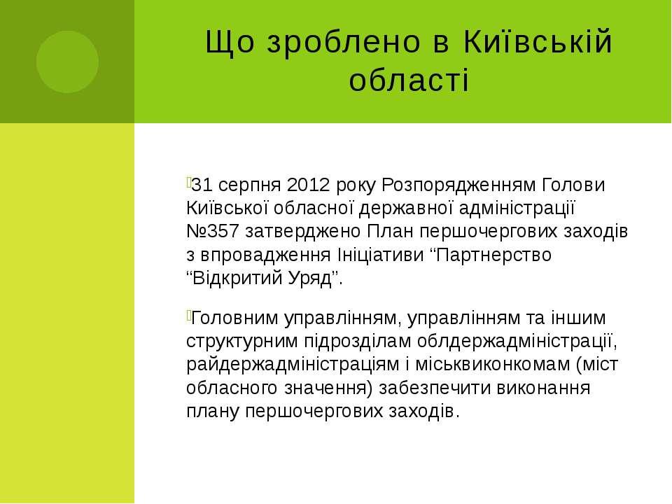 Що зроблено в Київській області 31 серпня 2012 року Розпорядженням Голови Киї...
