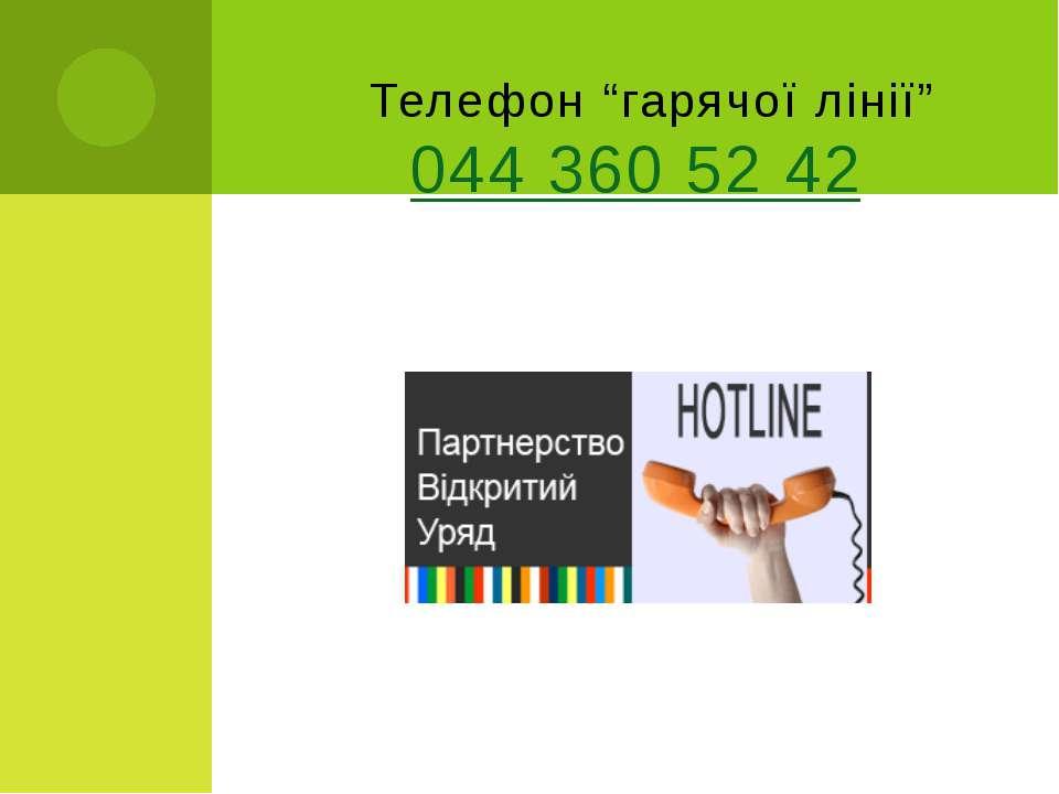"""Телефон """"гарячої лінії"""" 044 360 52 42"""