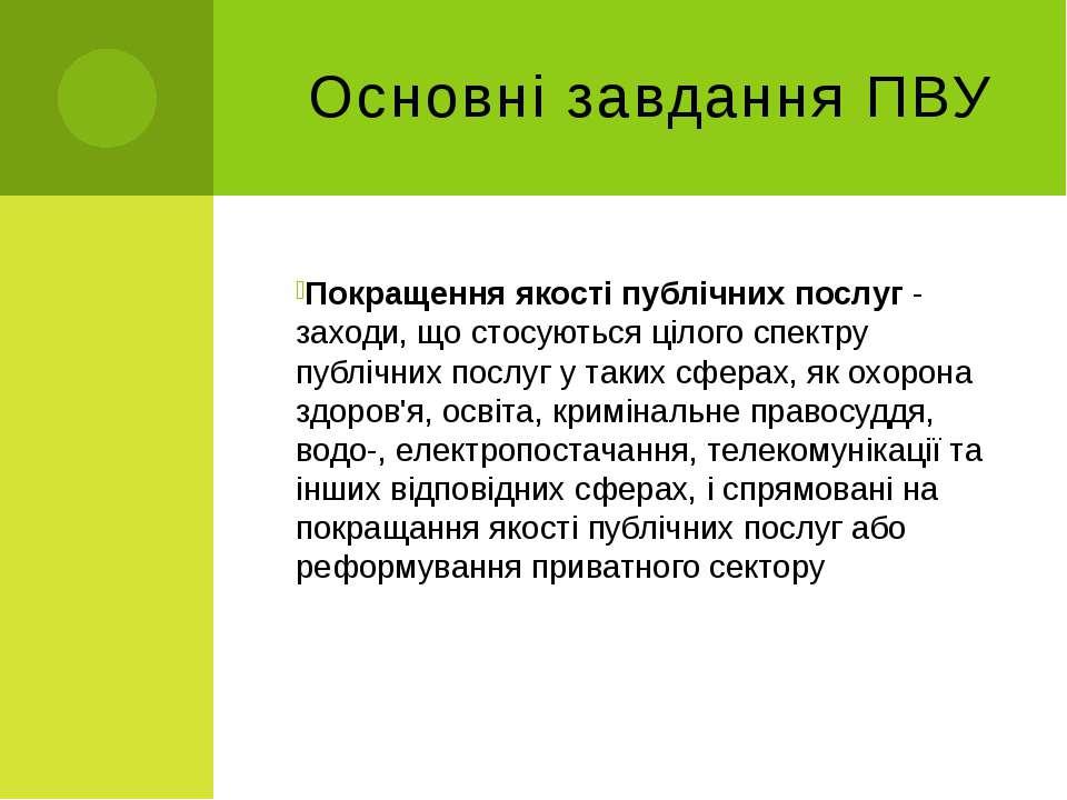 Основні завдання ПВУ Покращення якості публічних послуг - заходи, що стосують...
