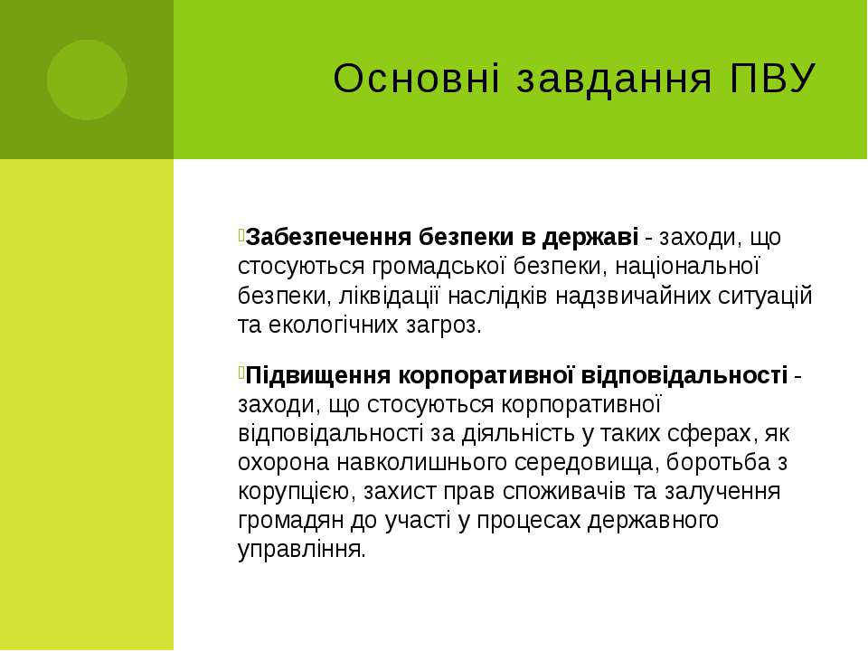 Основні завдання ПВУ Забезпечення безпеки в державі - заходи, що стосуються г...
