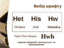 Вибір шрифту Verdana Arial Helvetica Times New Roman Hеt His Hw Hwh ледачий, ...