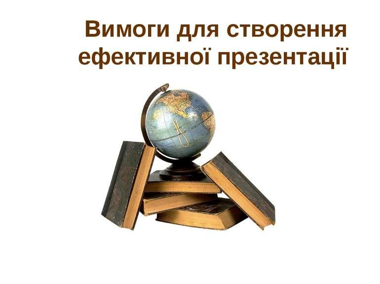 Вимоги для створення ефективної презентації Презентація (present - представля...