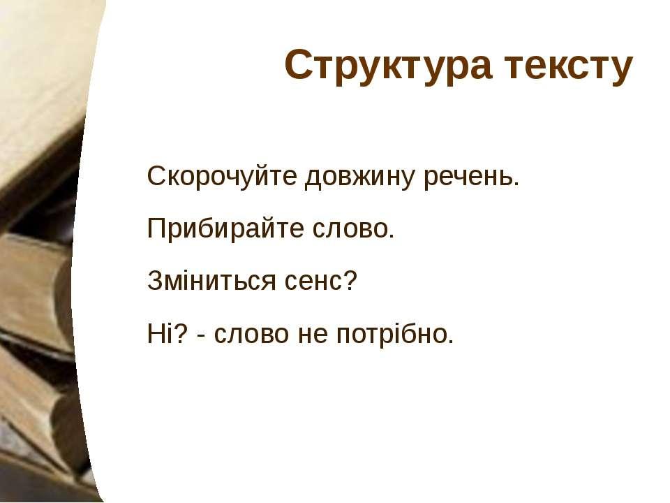 Структура тексту Скорочуйте довжину речень. Прибирайте слово. Зміниться сенс?...
