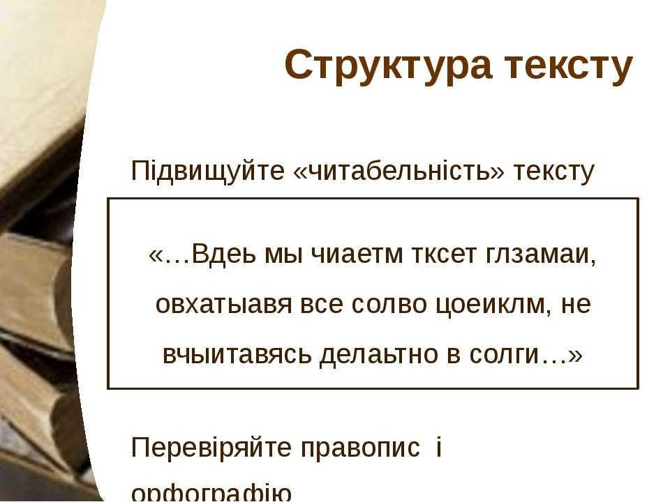 Структура тексту Підвищуйте «читабельність» тексту СЛОВО НАПИСАНЕ ВЕЛИКИМИ ЛІ...