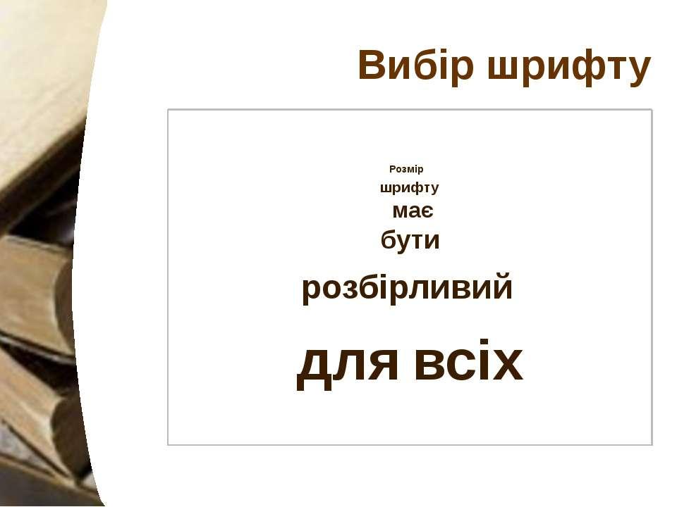 Вибір шрифту Буква розміром: 2,5 см - відстань 3 метри 5 см - відстань 6 метр...