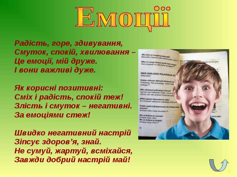 Радість, горе, здивування, Смуток, спокій, хвилювання – Це емоції, мій друже....