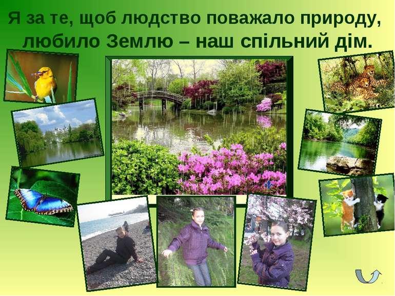 Я за те, щоб людство поважало природу, любило Землю – наш спільний дім.