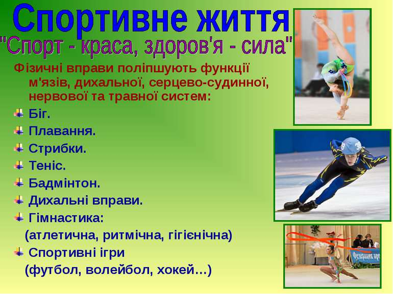 Фізичні вправи поліпшують функції м'язів, дихальної, серцево-судинної, нервов...