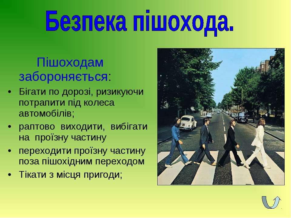 Пішоходам забороняється: Бігати по дорозі, ризикуючи потрапити під колеса авт...