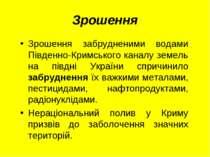 Зрошення Зрошення забрудненими водами Південно-Кримського каналу земель на пі...