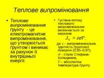 Теплове випромінювання Теплове випромінювання ґрунту - це електромагнітне вип...