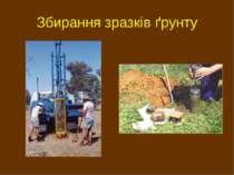 Збирання зразків ґрунту
