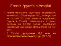 Ерозія ґрунтів в Україні Аналіз матеріалів ґрунтового обстеження, виконаного ...