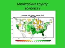 Моніторинг ґрунту вологість