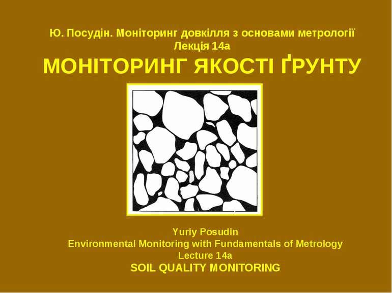Ю. Посудін. Моніторинг довкілля з основами метрології Лекція 14a МОНІТОРИНГ Я...