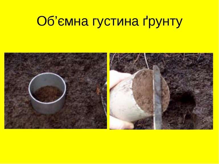 Об'ємна густина ґрунту