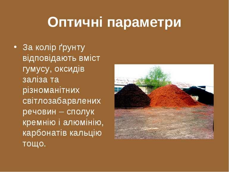Оптичні параметри За колір ґрунту відповідають вміст гумусу, оксидів заліза т...