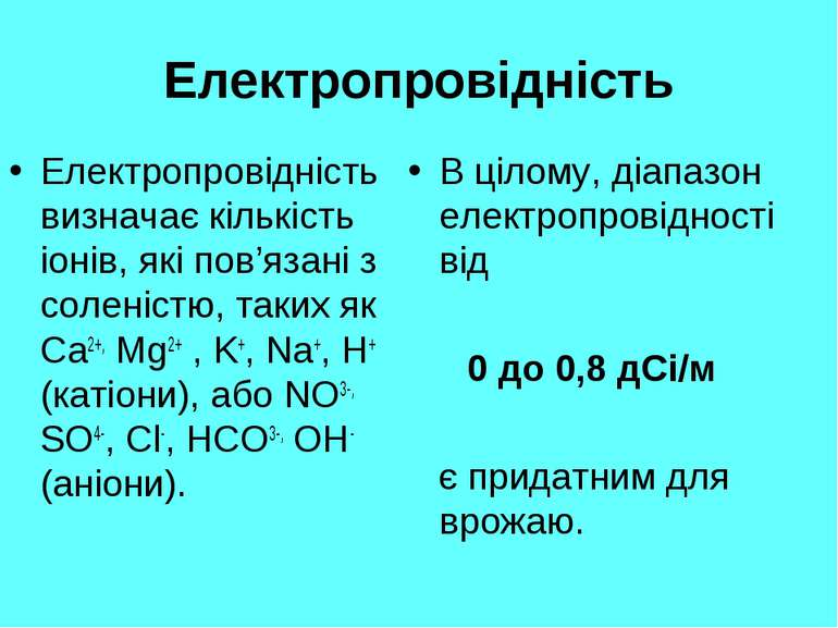 Електропровідність Електропровідність визначає кількість іонів, які пов'язані...