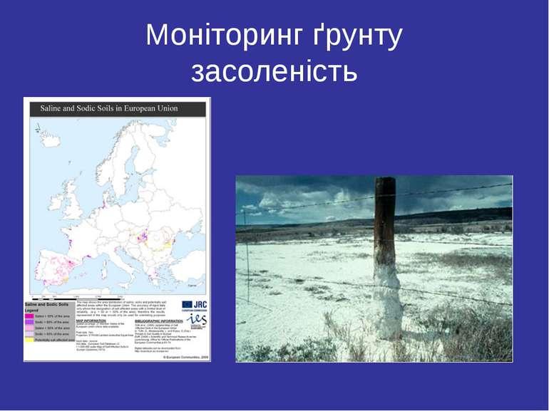 Моніторинг ґрунту засоленість