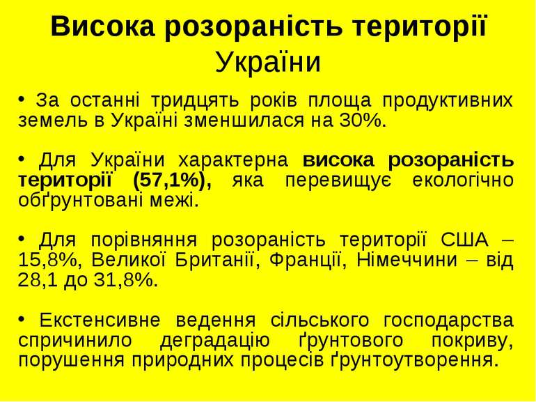 Висока розораність території України За останні тридцять років площа продукти...