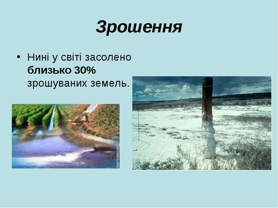 Зрошення Нині у світі засолено близько 30% зрошуваних земель.