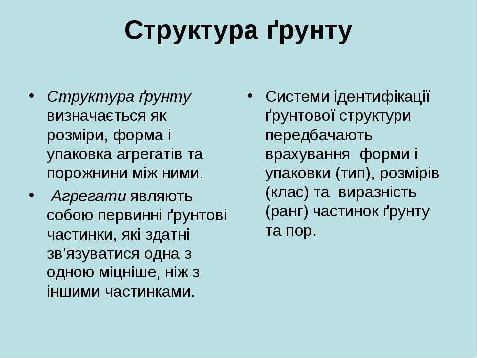 Структура ґрунту Структура ґрунту визначається як розміри, форма і упаковка а...