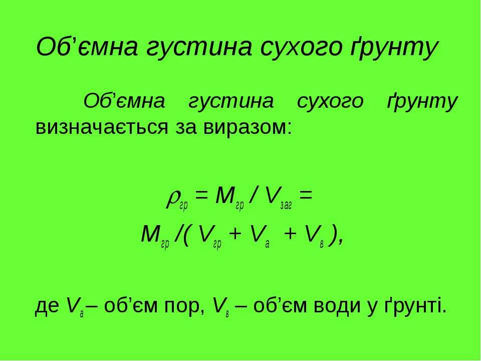 Об'ємна густина сухого ґрунту Об'ємна густина сухого ґрунту визначається за в...