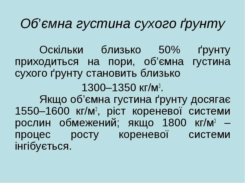 Об'ємна густина сухого ґрунту Оскільки близько 50% ґрунту приходиться на пори...