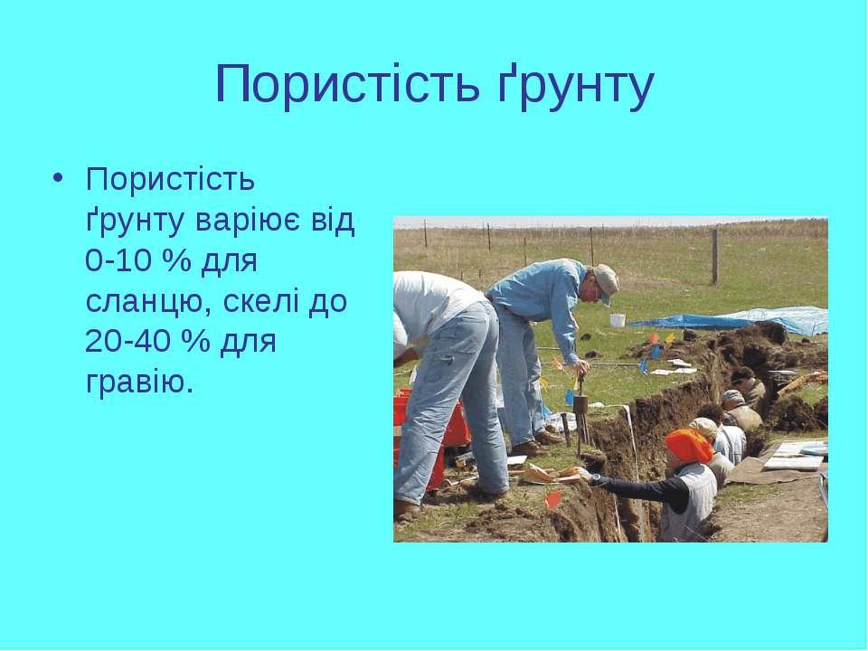 Пористість ґрунту Пористість ґрунту варіює від 0-10 % для сланцю, скелі до 20...
