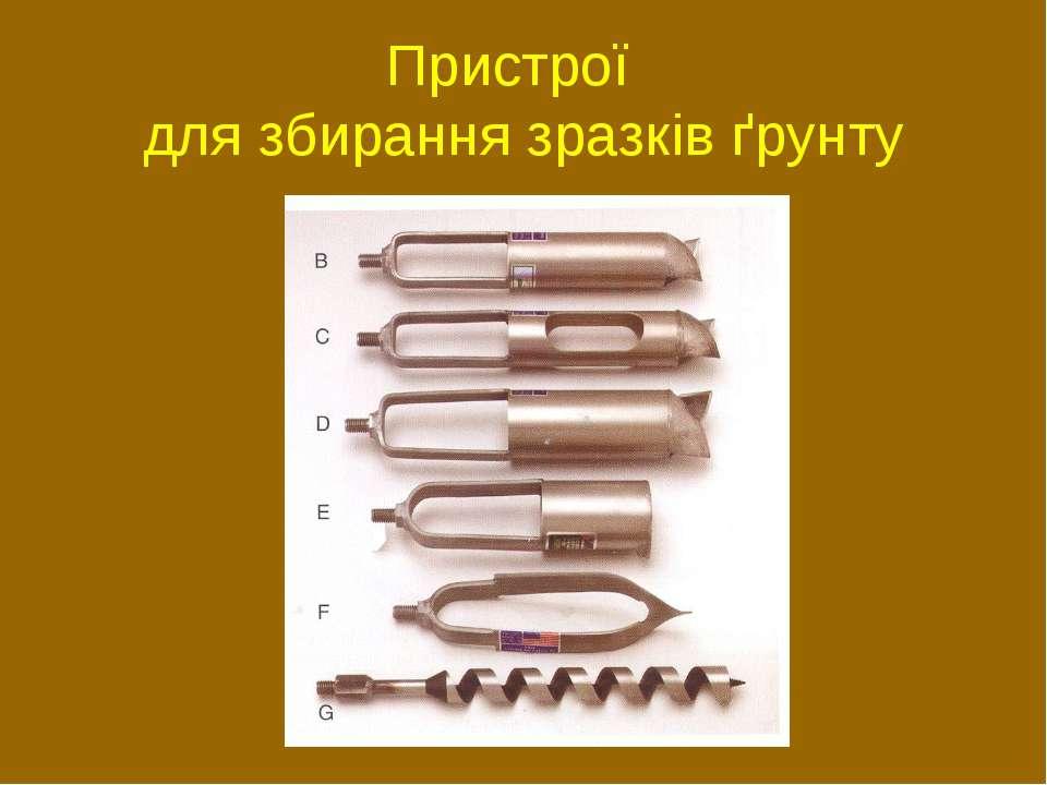 Пристрої для збирання зразків ґрунту